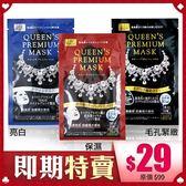 【限宅配】日本Quality 1st 鑽石女王面膜 1片入 (30ml)【BG Shop】效期:2019.10
