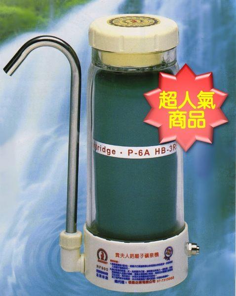 貴夫人甘露RF900鈣離子礦泉機
