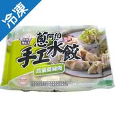 蔥阿伯手工水餃-高麗菜豬肉 880G/包【愛買冷凍】