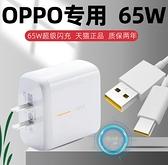 65W超級閃充適用OPPO Reno5Pro充電器頭reno4pro充電頭renoace2快充插頭 美眉新品