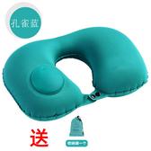 充氣枕-可折疊充氣u型枕旅行便攜式脖子護頸椎枕頭按壓式旅游睡覺充氣U枕【快速出貨】