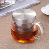 泡茶杯 辦公室玻璃杯喝茶杯過濾泡茶水杯 帶蓋杯子耐熱紅綠茶杯全館免運