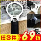 三LED雙鏡子母放大鏡 閱讀放大鏡【AF06059】 i-Style居家生活