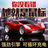 無線藍芽滑鼠 冰狐Q4跑車個性無線滑鼠汽車無線靜音滑鼠 可充電滑鼠法拉利跑車 JD 玩趣3C