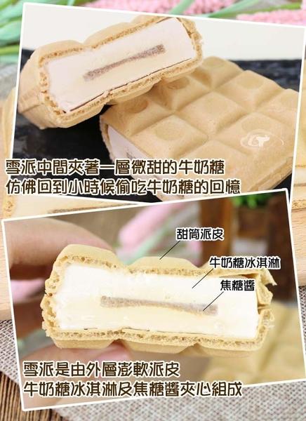 森永 牛奶糖雪派16支(97g/支)