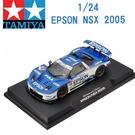 TAMIYA 田宮 1/24 模型車 EPSON NSX 2005 Masterwork Collection 21053