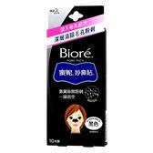 蜜妮 Biore 妙鼻貼(黑色)10片入-女用【屈臣氏】