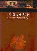 二手書《高雄電影紀事 = Kaohsiung cinema memorandum / 林美秀採訪撰文》 R2Y ISBN:9570149795