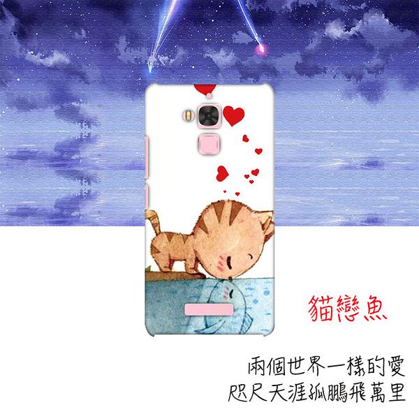 [ZC520TL 硬殼] ASUS ZenFone 3 Max 5.2吋 X008DB 手機殼 外殼 貓戀魚