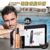 韓國增髮神器 DOMO FIBER電動髮粉,告別禿頭/稀疏髮/掉髮/產後脫髮/雄性禿~不堵塞毛孔