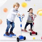兒童車蛙式滑板車男孩女1-2-3-6歲小孩滑滑車四輪寶寶剪刀車5-10 PA17290『美好时光』