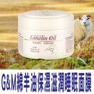 G&M 澳洲綿羊油晚霜 晚安面膜 乳液 ...