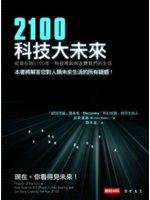 二手書博民逛書店《2100科技大未來:從現在到2100年,科技將如何改變我們的生