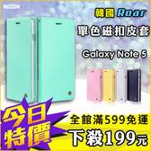 三星Galaxy Note 5 韓國 Roar 單色磁吸手機皮套 插卡設計 站立支架 TPU軟殼 悠遊卡 鈔票