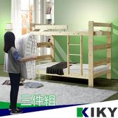 KIKY米露白松雙層床架3件組(雙層床+床墊X2)