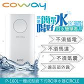 【9/30前贈一年份濾心組】Coway 格威 P160L  RO淨水器 4道精密濾淨 公司貨