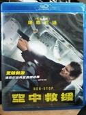 挖寶二手片-TBD-127-正版BD-電影【空中救援】-藍光影片(直購價)