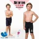 【聖手 Sain Sou】男童七分泳褲 素色經典款 鯊魚 男孩泳衣 及膝泳褲 黑色 /海軍藍 原價620元