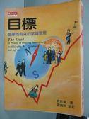 【書寶二手書T1/財經企管_HOV】目標:簡單而有效的常識管理_齊若蘭, 高德拉特