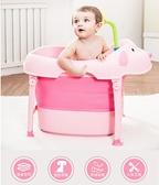 嬰兒洗澡桶浴盆可折疊兒童浴桶寶寶淋浴【奇趣小屋】