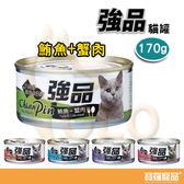 強品Chian Pin 貓罐-鮪魚+蟹肉 170g【寶羅寵品】