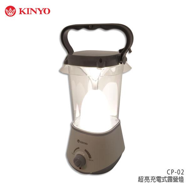 ☆KINYO 耐嘉 CP-02 充電式露營燈/手提掛勾/節能/高亮度/露營/戶外活動/夜遊/照明/停電/居家照明