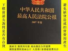 二手書博民逛書店中華人民共和國最高人民法院公報罕見2007年卷Y258306 最
