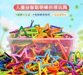 兒童聰明棒積木 塑料拼插拼裝益智玩具 幼兒園拼搭拼接玩具魔術棒.
