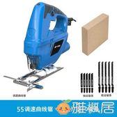電動曲線鋸家用小型多 切割機木工電鋸拉花手電據線鋸木板工具220V 雅楓居