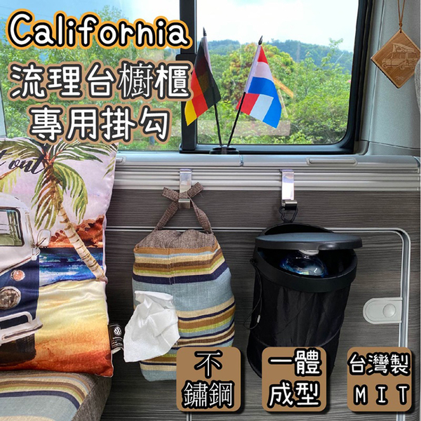 ※ [套餐組] California Coast Ocean露營車 流理台櫥櫃專用掛勾+30-45cm 伸縮桿 收納置物 T5 T6 T6.1