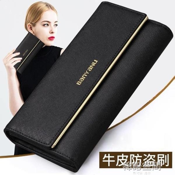 2021新款時尚女士錢包女長款女式簡約大氣真皮夾子女款手拿包錢夾 【韓語空間】