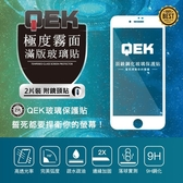 QEK 2.5D霧面滿版玻璃保護貼(兩入) 保護膜 iphone 保護貼 玻璃膜 9h玻璃貼 玻璃貼 滿版玻璃貼 保護貼