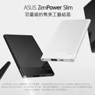 ASUS 行動電源 【Slim】 4000mAh ZenPower Slim 超輕薄 鋰聚合物 LED手電筒 新風尚潮流