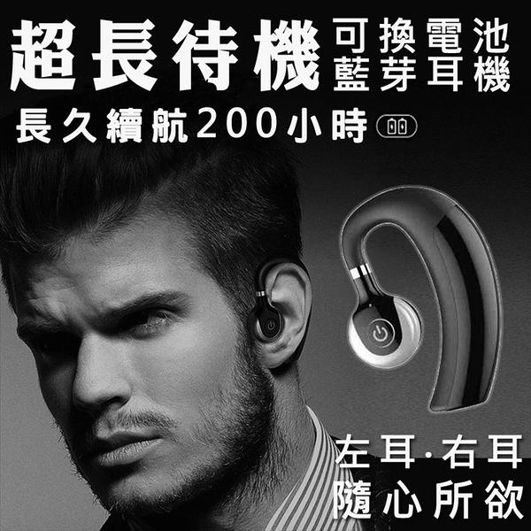 SuperB超長待機可換電池藍芽耳機 單耳藍芽耳機 左右耳配戴 藍牙耳機4.1立體聲耳機 後掛式