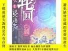 二手書博民逛書店輪回罕見1 人間 專著 說不得大師著 lun huiY206073 說不得大師 新世界出版社 ISBN:978