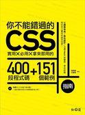 (二手書)你不能錯過的CSS指南:實用X必用X拿來即用的400段程式碼+151個範例