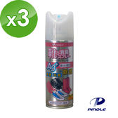 PINOLE 鞋內專用-銀離子除臭噴霧(220ml/瓶)3入組