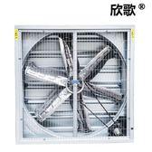 排氣扇 工業排風扇大功率強力風機工廠養殖場通風排氣換氣扇igo 220v 夏洛特居家