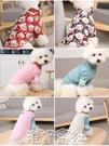 小狗狗衣服泰迪比熊雪納瑞博美秋季秋款小型犬幼犬貓咪寵物秋冬裝 【618特惠】