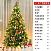 聖誕樹 1.8圣誕樹家用仿真1.5米christmas tree松針裸樹套餐圣誕節裝飾品【雙十二快速出貨八折】