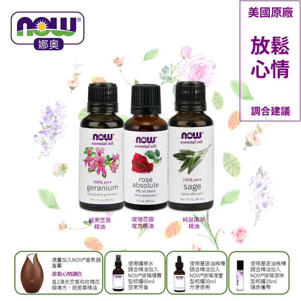 【NOW娜奧】Now Foods 純天竺葵精油 30ml ~7552~現貨