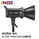 【6期0利率】GODOX 神牛 SL100D 100W 白光LED攝影燈 開年公司貨 保榮卡口 需另購遙控器RC-A6