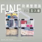 收納箱/滑輪整理箱/衣物箱【五入】防潮整理箱35L  dayneeds