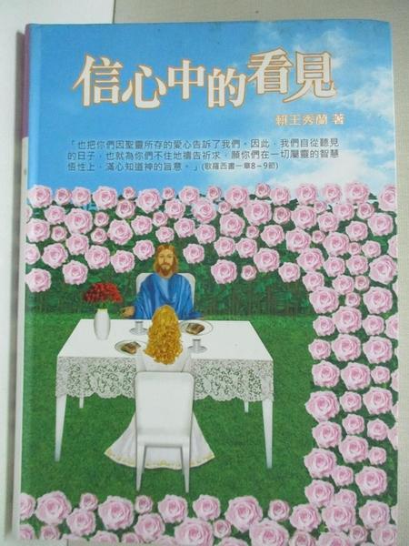 【書寶二手書T3/宗教_ATC】信心中的看見_賴王秀蘭
