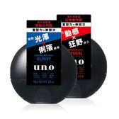 日本 SHISEIDO 資生堂 UNO 設計師髮醬 100g ◆86小舖 ◆ 髮蠟/定型/髮膠