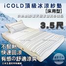 【嘉新床墊】單人加大3.5尺【iCOLD...