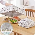 鋁箔菜罩2個裝可折疊家用餐桌罩飯菜罩食物保溫罩遮蓋菜罩 YDL