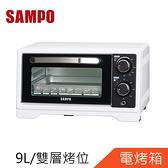SAMPO聲寶9L多功能溫控定時電烤箱KZ-XF09