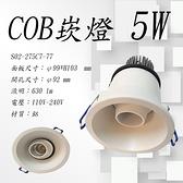 數位燈城 LED-Light-Link COB崁燈 LED崁燈 7W 崁孔 居家裝潢 餐廳設計 室內設計