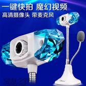 店長推薦▶藍色妖姬 A90免驅帶麥克風高清家用臺式電腦攝像頭筆記本視頻USB